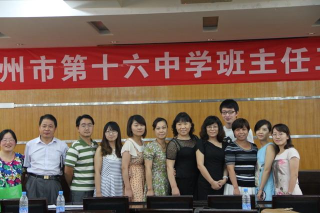 北京外国语大学专家英语课题组典范翟霞走进16中词语的写初中生容易错图片
