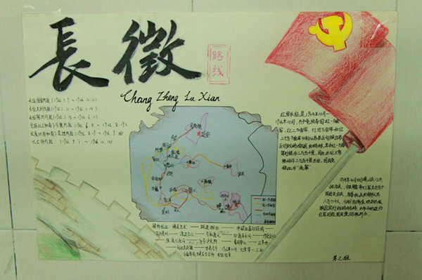 郑州16中学生手绘手抄报纪念长征胜利80周年